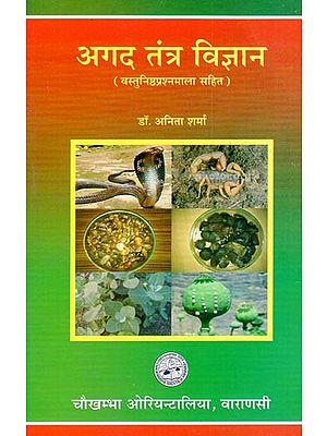 अगद तन्त्र विज्ञान - Agad Tantra Vigyan