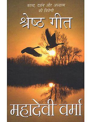 श्रेष्ठ गीत - Best Songs of Mahadevi Verma
