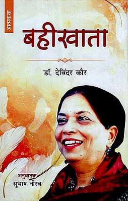 बहीखाता - Bahikhata (Autobiography)