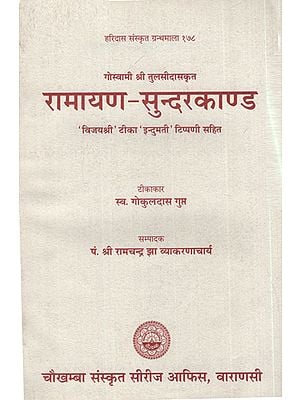 रामायणसुन्दरकाण्ड - Ramayana Sundarakand (An Old and Rare Book)