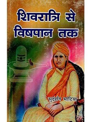 शिवरात्रि से विषपान तक - Struggling Life of Maharishi Dayanand Ji
