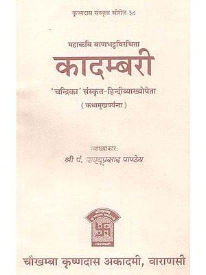 कादम्बरी: Kadambari (Kathamukha)