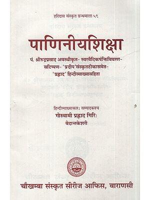 पाणिनीयशिक्षा - Paniniya Shiksha