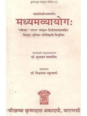 मध्यमव्यायोग: Madhyama-Vyayoga (The Middle One)