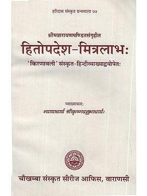 हितोपदेश:मित्रलाभ - Hitopadesa Mitralabha