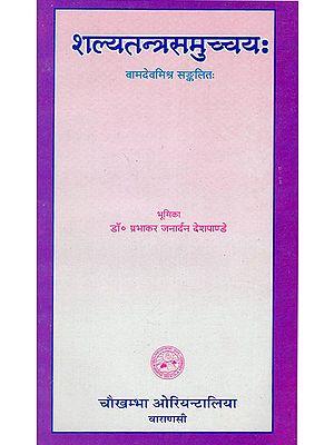 शल्यतन्त्र समुच्चय - Shalyatantr Samucchay