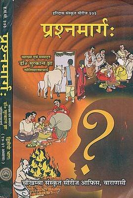 प्रश्नमार्ग: Prashna Marg (Set of Two Volumes)