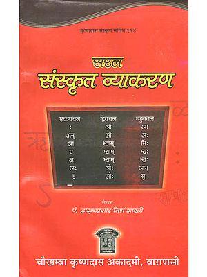 सरल संस्कृत व्याकरण: Easy Sanskrit Grammar