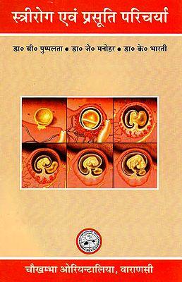 स्त्रीरोग एवं प्रसूति परिचर्या - Gynecology and Obstetric Care
