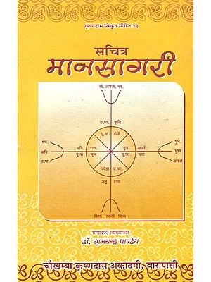 सचित्र मानसागरी - Manasagari (An Astrological Text with Manorama Hindi Commentary)