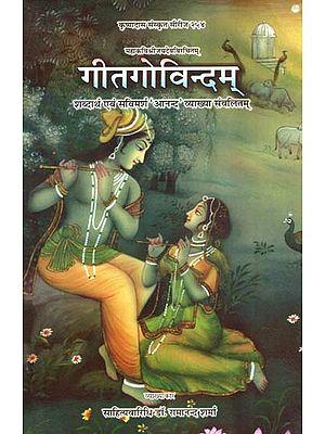 गीतगोविन्दम् - शब्दार्थ एवं सविमर्श 'आनन्द' व्याख्या संवलितम् - Gita Govindam with Meaning and Interpretation