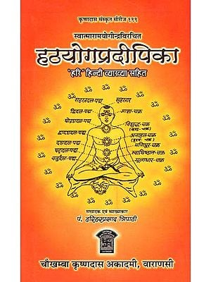 हठयोगप्रदीपिका: Hatha Yoga Pradipika with 'Hari' Hindi Commentary