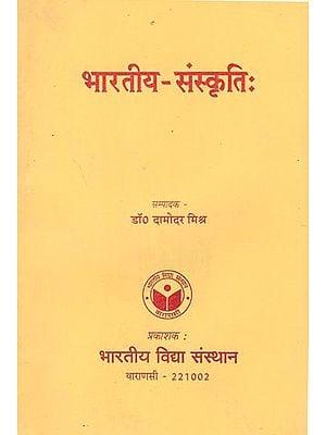 भारतीय संस्कृति - Indian Culture