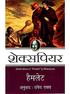 हैमलेट: Hamlet by Shakespeare (A Play)