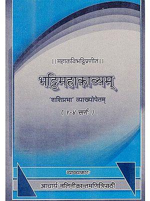 भट्टिमहाकाव्यम् - Bhattimahakavya (Cantos 1-4)
