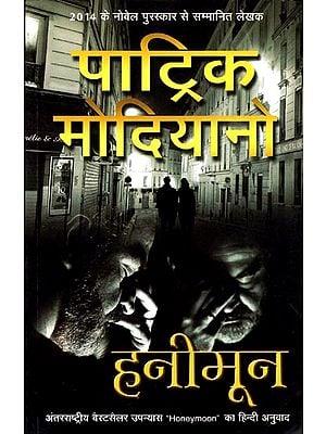 हनीमून: Honeymoon (A Novel) by Nobel Prize Winner Patrick Modiano