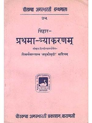 प्रथमा-व्याकरणम् - Prathama Vyakaranam with Visarga Sandhyant 'Laghukaumudi'
