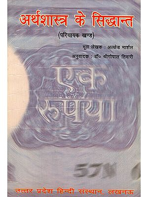 अर्थशास्त्र के सिद्धान्त: Principles of Economics (Introductory Section)