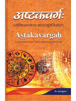 अष्टकवर्ग: जोतिषशास्त्रस्य आधारभूत सिद्धान्त : Ashtakavarga (Basic Theory of Astrology)