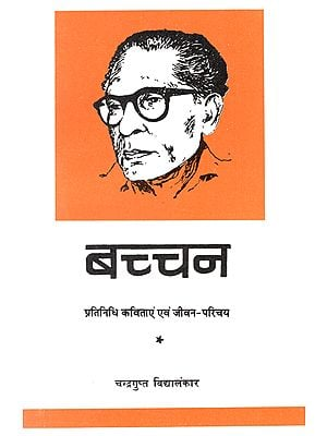 बच्चन: Bachchan (Life Story and Selected Poems of Harivansh Rai Bachchan)