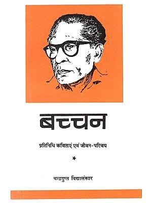 बच्चन: Bachchan (Life Story and Selected Poems of Harivansh Rai Bachchan)