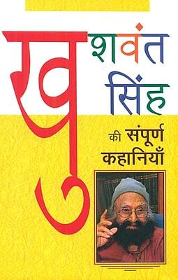 खुशवंत सिंह की संपूर्ण कहानियाँ- Complete Stories of Khushwant Singh
