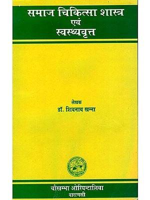 समाज चिकित्सा शास्त्र एवं स्वस्थ्यवृत्त: Samaj Chikitsa Sastra and Svasthyavrita