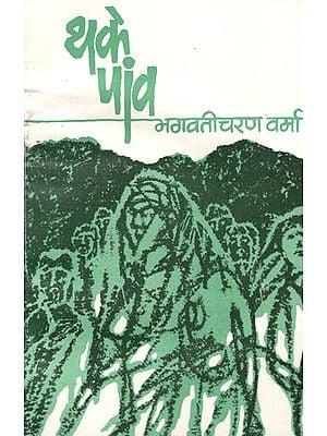 थके पांव: Thake Paon by Bhagwaticharan Verma