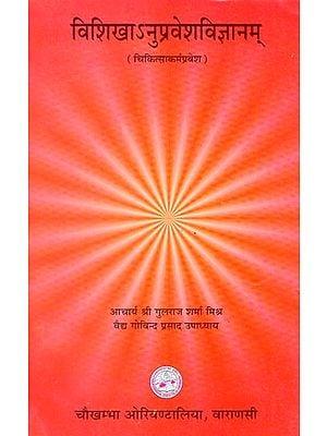 विशिखा अनुप्रवेशविज्ञानम् - Vishikha Anupravesh Vijyanam