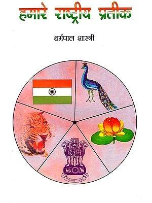 हमारे राष्ट्रीय प्रतीक: Our National Emblems