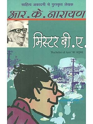 मिस्टर बी.ए.- Bachelor of Arts (A Novel on by R.K. Narayan)