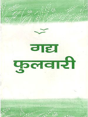 गद्य फुलवारी: Gadya Phulvari- A Collection of Different Proses