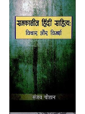 समकालीन हिंदी साहित्य: (विचार और विमर्श) - Contemporary Hindi Literature (Thoughts and Discussions)