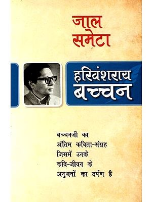 जाल समेटा: A Collection of Poems by Harivansh Rai Bachchan