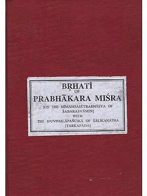 बृहती प्रभाकरमिश्रप्रणीत- Brhati Prabhakara Mishra Praneet (Photostat)