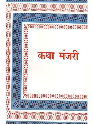 कथा मंजरी: Katha Manjari- A Collection of Various Stories