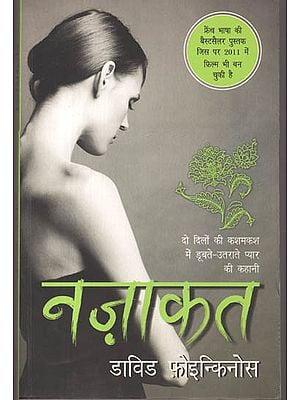नज़ाकत: Nazaakat (A Novel)