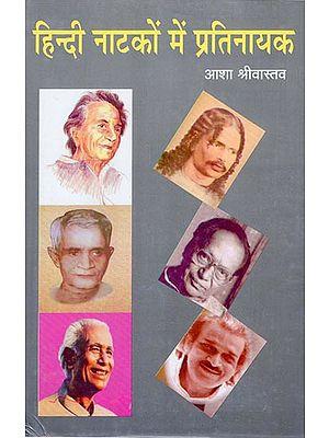 हिंदी नाटकों में प्रतिनायक - Reporter in Hindi Plays