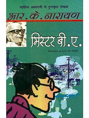 मिस्टर बी.ए.- Bachelor of Arts (A Novel on by R.K. Narayan)