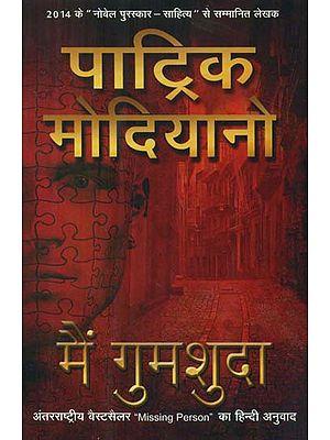मैं गुमशुदा- Missing Person (A Novel) by Nobel Prize Winner Patrick Modiano