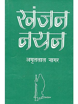 खंजन नयन: Khanjan Nayan (A Novel by Amritlal Nagar)