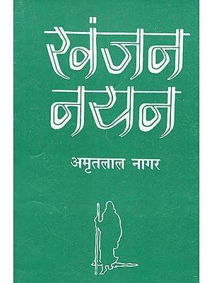खंजन नयन: Khanjan Nayan (A Novel by Amritlal Nagar)