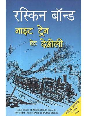 नाइट ट्रेन ऐट देओली: Night Train at Deoli (A Novel) by Ruskin Bond