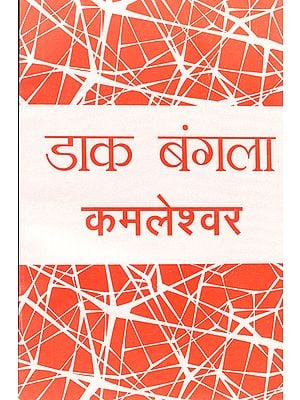 डाक बांग्ला: Dak Bangla (A Novel by Kamleshwar)