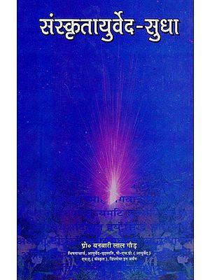 संस्कृतायुर्वेद सुधा - Samskrtayurveda Sudha