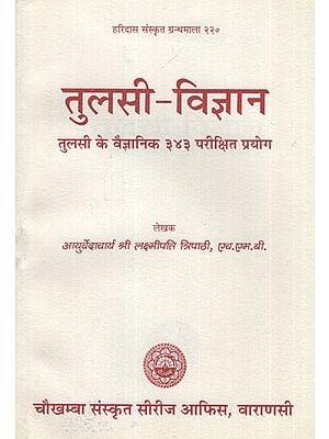 तुलसी-विज्ञान- Tulasi Vigyaan