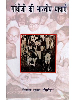 गांधीजी की भारतीय यात्राएँ - Gandhiji's Visit to India