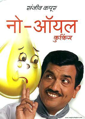 नो ऑयल कुकिंग- Sanjeev Kapoor's Oil Less Cooking (Vegetarian and Non- Vegetarian)