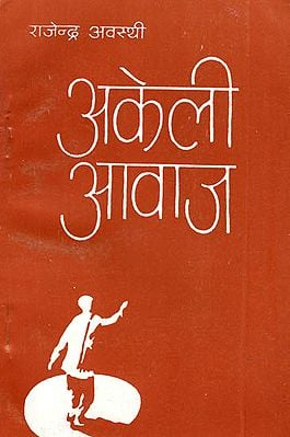 अकेली आवाज: Lonely Voice by Rajendra Avasthi (Novel)