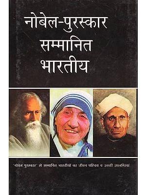 नोबेल-पुरस्कार सम्मानित भारतीय- Pen Portraits of Nobel Prize Awardee Indians